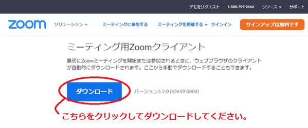 パソコンでのZoomのダウンロード画面